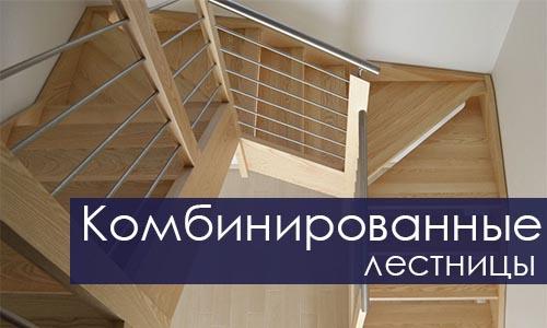 Комбинированные лестницы Весь Спектр