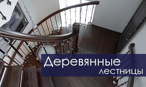 Лестницы деревянные Весь Спектр