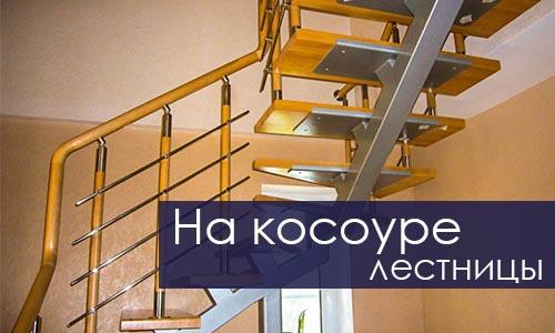 Лестницы на косоуре Весь Спектр