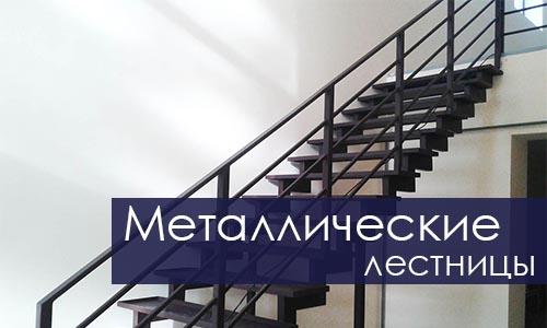Металлические лестницы Весь Спектр