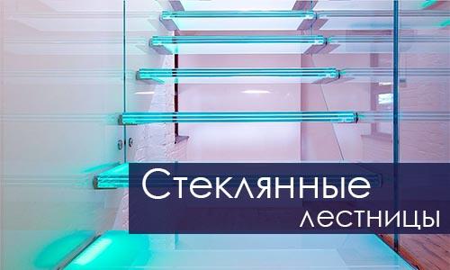 Стеклянные лестницы Весь Спектр
