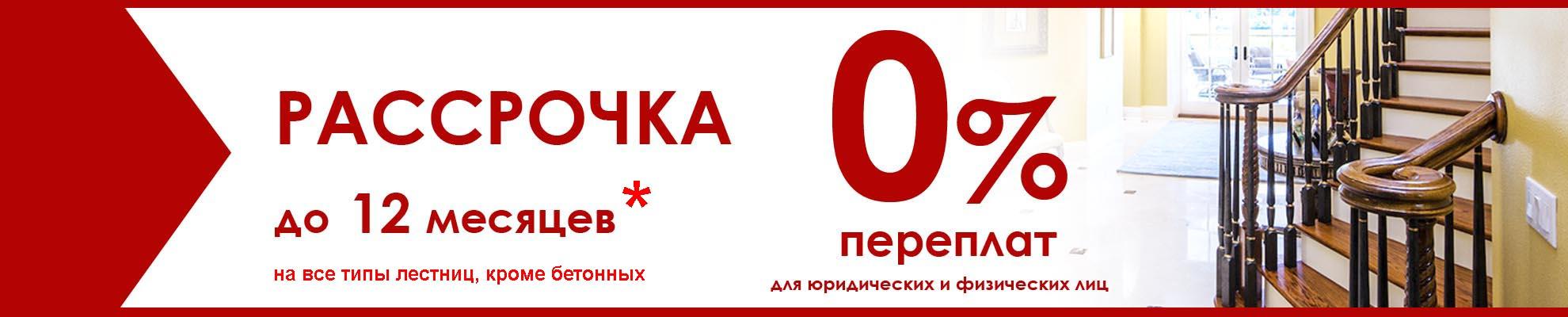Rassrochka-na-lestnitsy-na-12-mesyatsev
